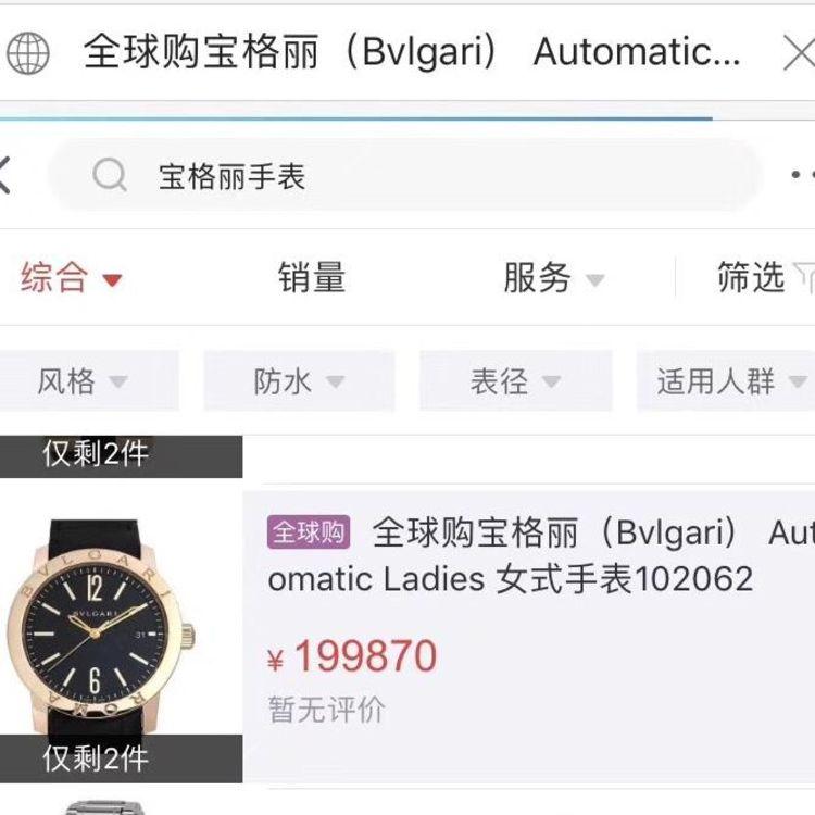 BVLGARI 宝格丽18k纯金全自动机械表
