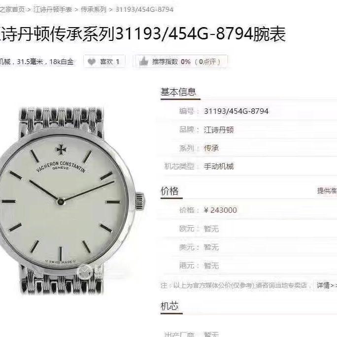 江诗丹顿传承系列31193腕表