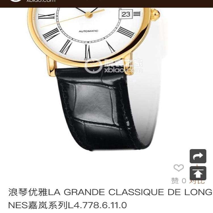 LONGINES浪琴优雅系列18K实金自动机械腕表