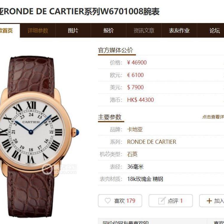 卡地亚18k玫瑰金精钢石英女表W6701008